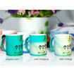 Color Changing Mug -(Green 4)